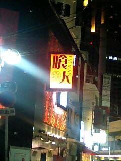 大阪の喰人