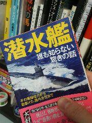 潜水艦…そして愛情